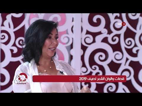 شاهد بالفيديو.. صباح الشرقية 16-7-2019 | قص والوان الشعر لصيف 2019