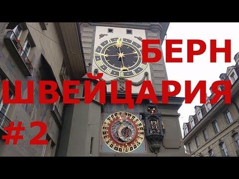 Цены на швейцарские часы и одежду. Берн. Швейцария. Прогулка по Берну #2 (центральная часть города)