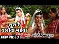 рдХреГрд╖реНрдг рд░рд╛рдзрд╛ рднрдЬрди - рд╕реБрди рд░реЗ рдпрд╢реЛрджрд╛ рдордИрдпрд╛ || Sun Re Yashoda Maiya || Anjali Bharadwaj || Bhakti Song video download