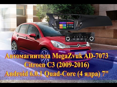 Автомагнитола MegaZvuk AD-7073 Citroen C3 (2009-2016) на Android 6.0.1 Quad-Core (4 ядра) 7""