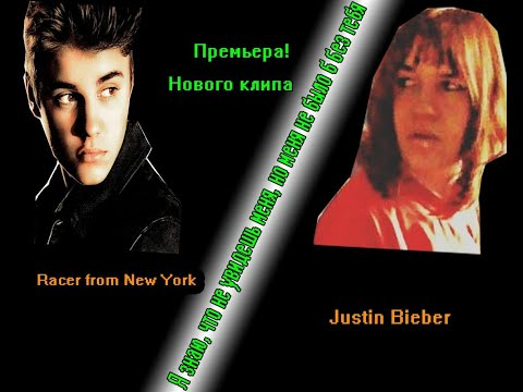 Racer from New York - Justin Bieber