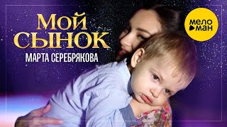 Марта Серебрякова  -  Мой сынок 12+