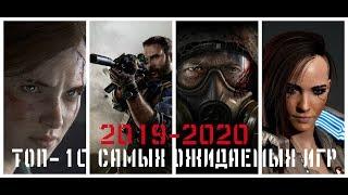 ТОП10 самых ожидаемых игр 2019-2020 на PS4, Xbox One, PC