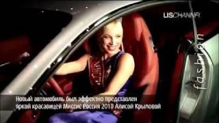 Алиса Крылова и суперкары