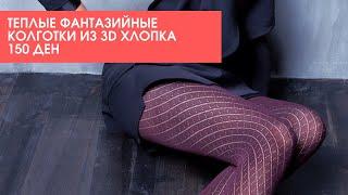 Теплые фантазийные колготки из 3D хлопка 150 ден в интернет-магазине js-company.ru