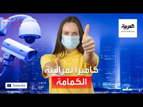 العرب اليوم - شاهد: كاميرا ذكية لمراقبة الالتزام بالكمامة في مراكز التسوق البريطانية