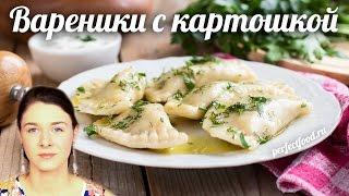 ОЧЕНЬ ВКУСНЫЕ вареники с картошкой и зеленью! Постный рецепт