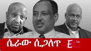 Ethiopia: ጋዜጠኛ አበበ ገላው የአርበኞች ግንቦት ሰባት አመራሮችን አጋለጠ | Abebe Gellaw on Arbegnoch Ginbot 7 Leaders