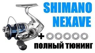 Катушки shimano nexave 2500 fd