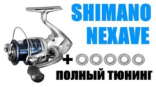 Shimano катушка nexave 2500 fc