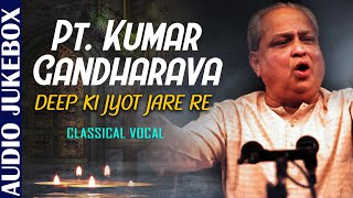 Pt. Kumar Gandharava | Deep Ki Jyot Jare Re | Classical Raga Series - Vocal | Hindustani Classical