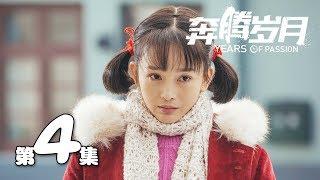 【奔腾岁月】第4集 李宗翰、张粟、瑛子、夏一瑶还原父辈热血   Years of Passion 04