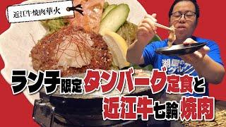 【湖国のグルメ】近江牛焼肉 華火【タンバーグと近江牛焼肉】