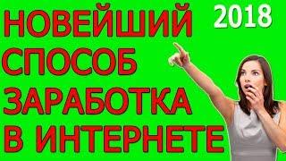 Бесплатно мой рабочий курс по заработку в интернете от 500 рублей каждые 20 минут работа в интернете