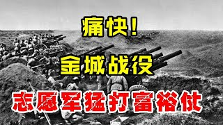 """The Battle of Jincheng, the Volunteer Army's most gratifying """"fight for wealth"""""""