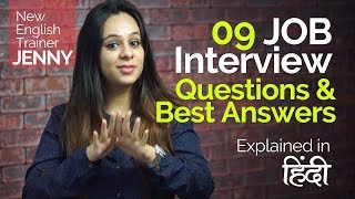 9 Job Interview Question & Answers – सीखों