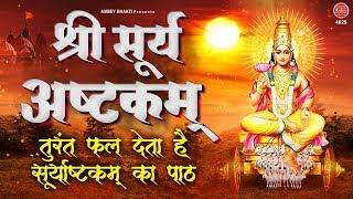 Shree Surya Ashtakam | Surya Mantra