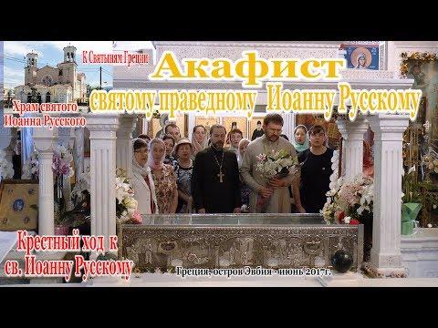 Акафист  св.Иоанну Русскому