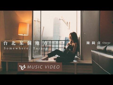 錄音作品-陳綺貞/台北某個地方