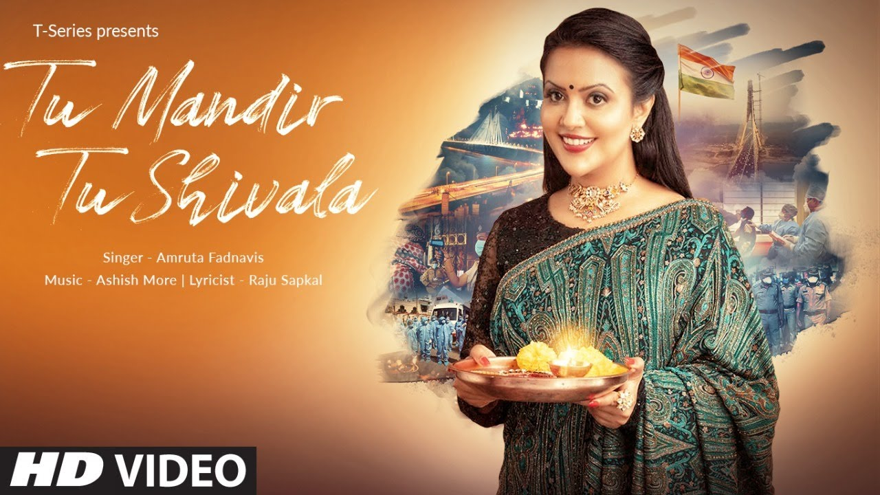 TU MANDIR TU SHIVALA Lyrics In English - Amruta Fadnavis