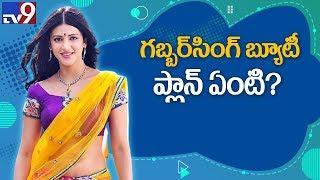 Mahesh Babu   Prabhas   'RRR'   Pooja Hegde   Shruti Haasan    Tollywood Entertainment - TV9