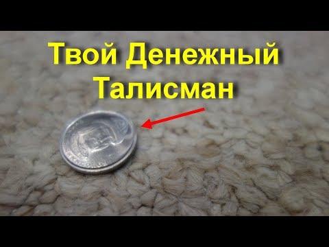 Как притянуть деньги в свою жизнь. Поможет заговоренная монета ваш талисман и амулет