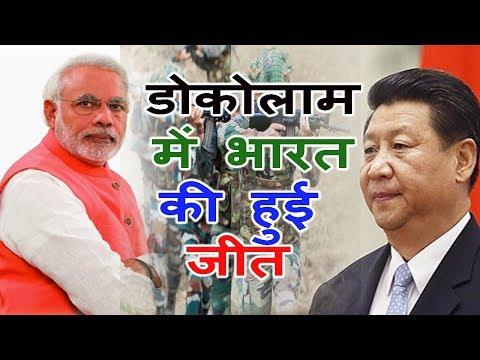 डोकोलाम में भारत की हुयी जीत