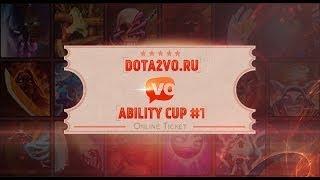 DotA2VO.Ru Ability Cup #1 - Первый турнир по Ability Draft