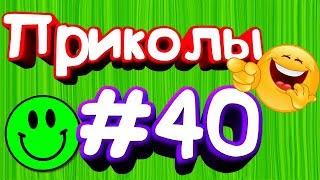 ТОП супер приколы #40
