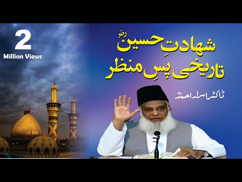 Shahadat Hussain ka Tareekhi Pas Manzer