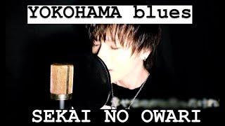 YOKOHAMA blues -  SEKAI NO OWARI