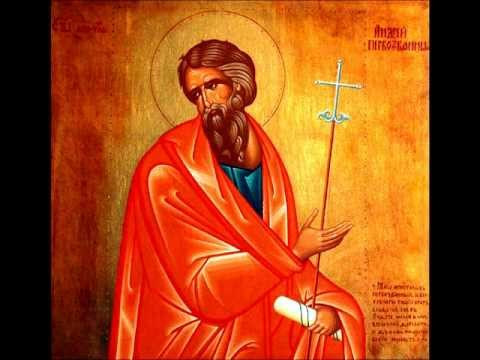 Величание Апостолу Андрею Первозванному
