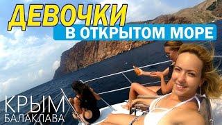 Морская прогулка. Девочки в море) Крым 2016.