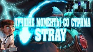 Лучшие моменты со стрима Stray228 #11