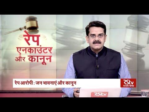 Desh Deshantar: रेप - एनकाउंटर और क़ानून   Encounter of rapist & Law