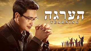 God Reveals the Mystery of Kingdom of Heaven (Hebrew Dubbed)