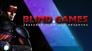 Нам 4 года или новый виток спирали #BlindGames
