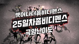 [닥터묘] 25일생존 목도리2개+털모자+자켓+바람막이!!!.. [옛어나더좀비디펜스 공략] 공포게임 Yet Another Zombie Defense HD