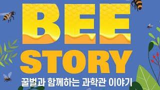 꿀벌과 함께하는 과학관 이야기