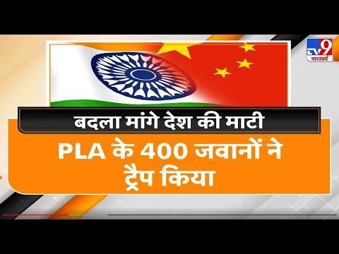 LAC पर China  ने बनाया था Master Plan, Thermal Imaging Drone का किया इस्तेमाल