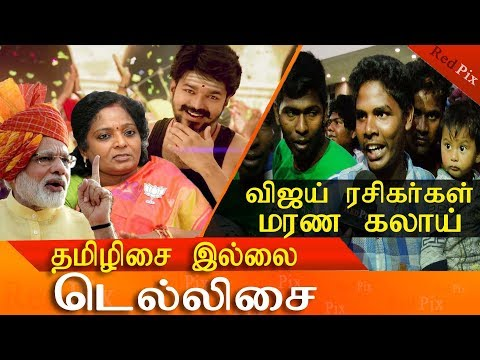 tamilisai vs vijay mersal gst issue | vijay fans response  | tamil news today | tamil news | redpix