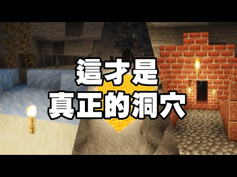 紙片模型Minecraft  覺得洞穴很無聊很單調嗎?10個讓簡直讓洞穴重生的模組!