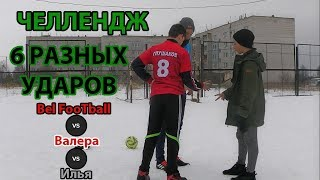6 РАЗНЫХ УДАРОВ ЧЕЛЛЕНДЖ | Bel FooTball VS Валера VS Илья