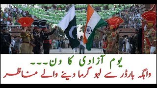 Independence Day: Flag-lowering ceremony at Wagah border