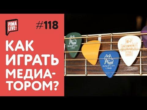 Как играть медиатором? | Уроки гитары