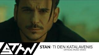 STAN - Τι Δεν Καταλαβαίνεις | STAN - Ti Den Katalavenis (Official Video 4K)