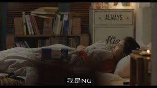 【NG】來介紹一部讓我守護你的電視劇《當你沉睡時》