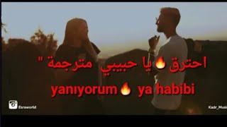 """احترق🔥يا حبيبي  مترجمة """"_ yanıyorum🔥 ya habibi"""