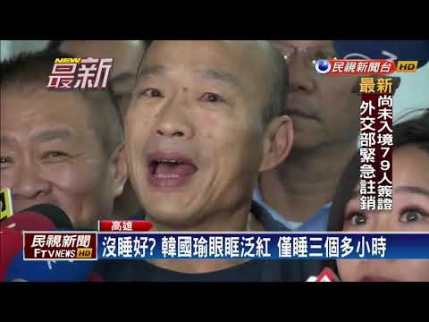 上任高雄市長首日 韓國瑜夜宿果菜市場-民視新聞