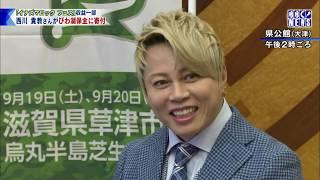 2月7日 びわ湖放送ニュース